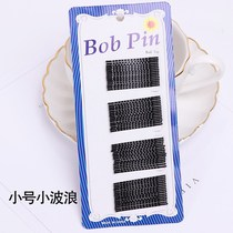 Black hairpin folder super tight edge clip small wave hairpin hairpin Korean studio hair accessories