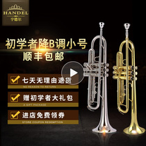 Handel gold silver trumpet children down B trumpet instrument beginner team grading playing brass instrument