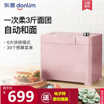 Donlim Dongling DL-JD08 bread machine household automatic and multi-functional small and dough mixer