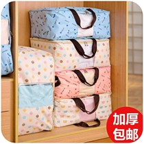 Sealed bag plastic bag storage finishing bag bedding finishing packaging quilts large clothes clothing transparent zipper