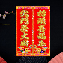 Look up to see the joy of going out to see the four words of the spring couplet couplet door curtain door stickers 2020 year of the rat New Year decorations