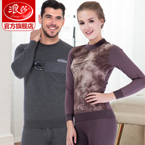Langsha thermal underwear men thickening plus cashmere middle-aged ladies underwear set father and mother qiuyi qiuku