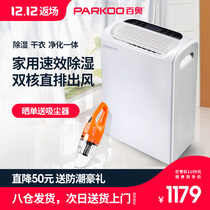 Baiao YDA-826E dehumidifier home mute bedroom dehumidifier hygroscopic Villa dryer clothes dryer