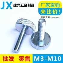 GB835 knurled Bolt flat head knurled screw hand screw round head bolt large head screw M3 M4 M5