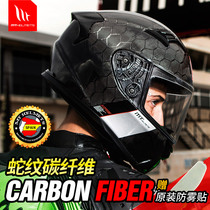 MT carbon fiber motorcycle helmet men and women full helmet Four Seasons Motorcycle winter anti-fog personality helmet racing helmet