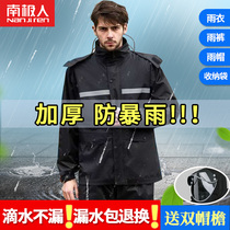 Antarctic raincoat jacket long section of the body thickening men and women portable outdoor travel plus split rain pants suit