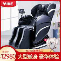 Yi Ke SL electric Smart Massage Chair Home large body multi-function automatic kneading luxury cabin