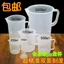 Measuring cup with scale Cup plastic ml cup ounce cup baking measuring cup wine big glass capacity Cup Lin
