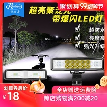 Sharp Li PU motorcycle pedal electric car rogue lights super bright modified spotlights yellow white light converging headlights headlights