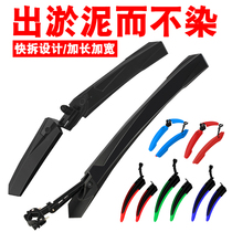 Bike fender 26-inch dead fly mud tile quick release rain General mountain bike mud tile flap bicycle accessories