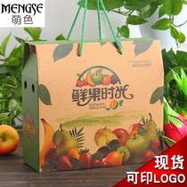 Meng color Fruit Box gift box grape peach litchi universal kraft paper box fruit gift box custom