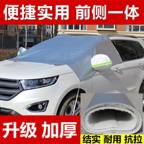 Car half hood coat windshield cover thickened winter front windshield frost cover frost protection snow car front block
