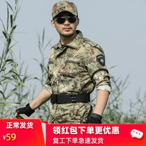 Camouflage suit men's outdoor wear-resistant work wear Army training uniform seilife special forces combat uniform