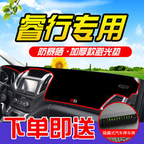 Changan ruixing s50t central control M70 accessories M80 sunscreen S50V modified decoration M90 special instrument table dark pad