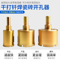 Tile hole opener dry drill bit drill drill for tile marble glass drill concrete hole opener