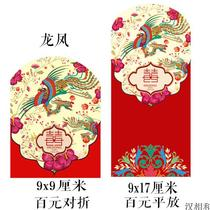 Wedding red envelopes wedding supplies wedding red envelopes sealed red envelopes small red envelopes new Dragon and Phoenix