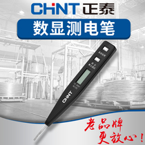 Zhengtai electric pen multi-function high-precision induction 2018 test electrician special digital home line detection test electric pen