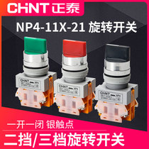 Zhintai knob switch N4-11X 21 transfer switch button 2 stalls 3 stalls 22MM two stalls three stalls selection button