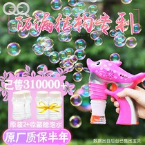 Shaking sound bubble machine bubble gun toy children automatic water-proof colorful electric supplement liquid blowing bubble water stick