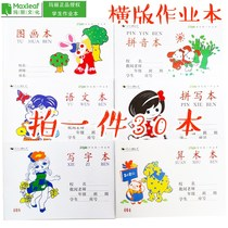 Mary Cross Primary School students phonics mathematics writing picture spelling practice Chinese arithmetic writing homework