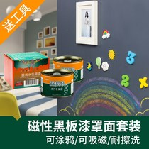 Dig excellent magnetic blackboard paint Cover Set Color wall graffiti painting paint environmental children paint background paint renovation