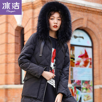 Ice Clean women in the long section of raccoon fur collar down jacket thick fashion winter winter jacket J80141030