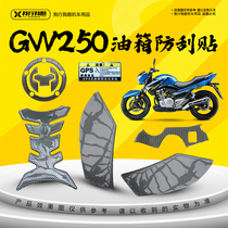 Country four three GW250 motorcycle modified film tank protection stickers Fishbone side anti-scratch waterproof carbon fiber film