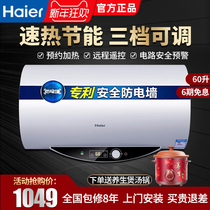 haier Haier ES60H-Q5 (ZE)electric water heater 60 liters household frequency conversion speed hot remote reservation large capacity