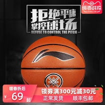Li Ning basketball No. 5 No. 6 No. 7 basketball youth children basketball leather feel indoor and outdoor authentic blue ball