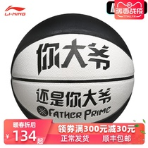 Li Ning Wade basketball your uncle or your uncle basketball WADE China line indoor and outdoor games wear blue ball