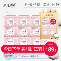Cotton age pad sanitary napkin aunt towel ultra-thin breathable pad female cotton antibacterial daily FCL 12 boxes