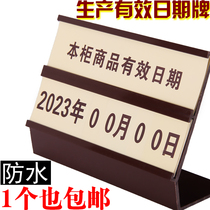 Hongdian milk food production date card counter bakery baking cake shop display card shelf life card label
