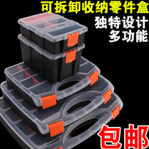 Hongdian small parts box sub-grid box electronic components box rectangular small screw storage box classification thickened with a cover