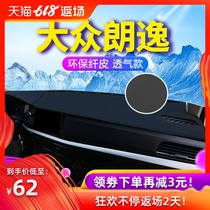 Volkswagen lang Yi plus sun shade insulation 18 new interior tray work instrument center console sunscreen light pad