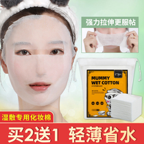 Mummy makeup cotton wet compress special face Pat toner thin disposable can stretch remover cotton mask paper