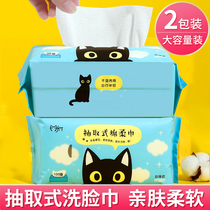 Removable disposable wash towel female cotton sterile Li Jiaqi wipe face wash facial cleansing special thickened facial tissue paper