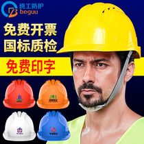 High strength construction helmet construction site construction project leadership supervision labor insurance cap GB printed word breathable helmet