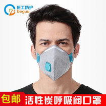 Class workers N95 activated carbon mask folding with Valve dust breathable easy to breathe riding mask individually wrapped