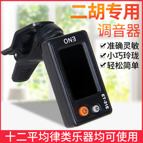 Eno erhu tuner beginner erhu special electronic tuner 31E movement sensitive professional accessories