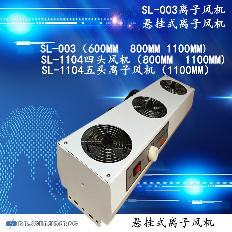 Power Tool Accessories Slade Sl-028 Static Electricity Horizontal Ion Fan Ion Fan Static Eliminator