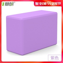He lang authentic yoga brick high-density EVA purple green yoga accessories foam brick dance accessories