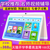 Llama xiangzi learning machine tablet computer pupils High junior high school textbooks synchronized childrens English reading tutor