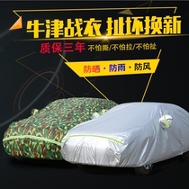 Special car clothes car cover new sunscreen rain and dust shade insulation car hatchback off-road car coat car cover