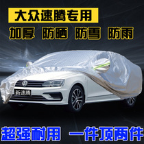 2018 Volkswagen new speed special car cover sunscreen rain frost cover thickened insulation snow sunscreen