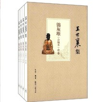 Genuine Wang Shi Xiang set: Jinhe (co-editor) (set of 4 volumes) contains Jinhe-Wang Shi Xiang optional set (all three volumes) Ming Dynasty pigeon by Qing Palace pigeon spectrum said gourd cricket