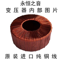 Custom full copper power amplifier ring power transformer ring cattle double 50V double 15v single 15V single 12v single 9V