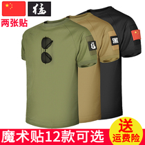 Outdoor Army fans T-shirt male slim summer combat quick-drying elastic T-shirt Special Tactical Training short-sleeved men's military uniform