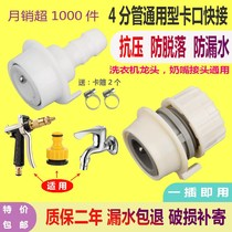 6 direct toilet pipe faucet fixed plastic snap multi-purpose 2 washing machine into the pipe universal joint