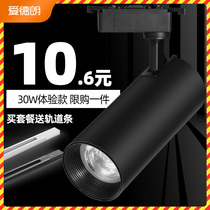 Aidelang led track light COB spotlights shop commercial clothing store guide-free punch ceiling light spotlights