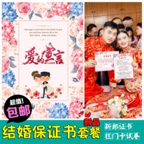 The marriage certificate the whole groom block door card to pick up the pro game props blocking the door game card welcome certificate test paper Sen